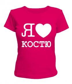 Женская футболка Я люблю Костю