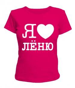Женская футболка Я люблю Леню