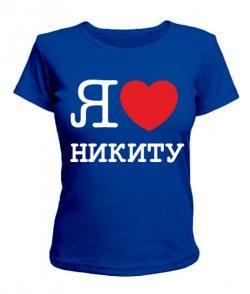 Женская футболка Я люблю Никиту