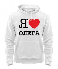Толстовка Я люблю Олега