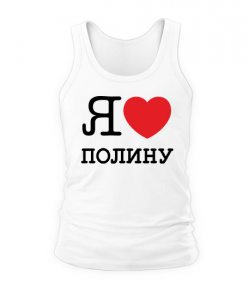 Мужская Майка Я люблю Полину