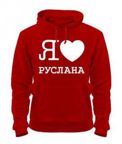 Толстовка Я люблю Руслана