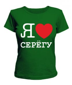 Женская футболка Я люблю Серегу