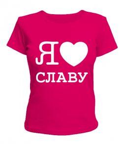 Женская футболка Я люблю Славу