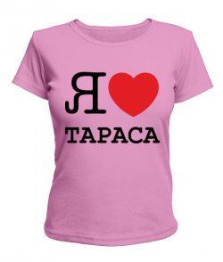 Женская футболка Я люблю Тараса