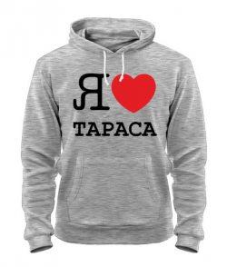 Толстовка Я люблю Тараса