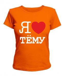 Женская футболка Я люблю Тему