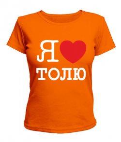 Женская футболка Я люблю Толю