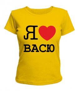Женская футболка Я люблю Васю