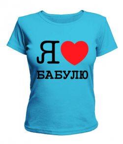 Женская футболка Я люблю бабулю