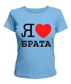 Женская футболка Я люблю брата