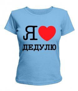 Женская футболка Я люблю дедулю