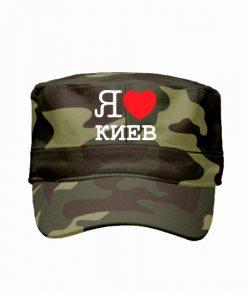 Кепка милитари Я люблю Киев