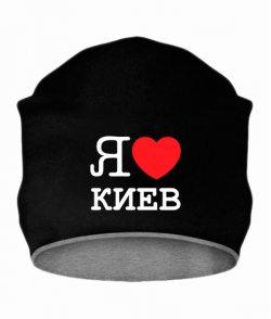 Шапка Я люблю Киев