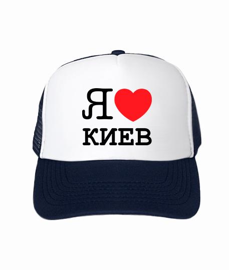 Кепка тракер Я люблю Киев