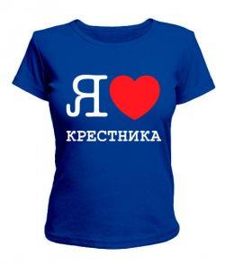 Женская футболка Я люблю крестника