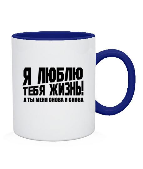 Чашка Я люблю тебя жизнь