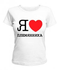 Женская футболка Я люблю племянника