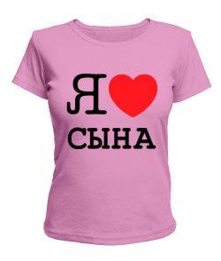 Женская футболка Я люблю сына