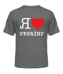Мужская Футболка Я люблю Україну