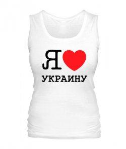 Женская майка Я люблю Украину