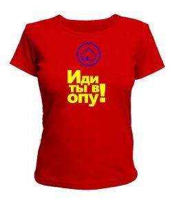 Женская футболка Иди ты в опу!