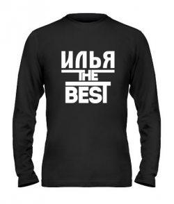 Мужской Лонгслив Илья the best