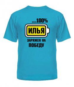Мужская Футболка Илья заряжен на победу