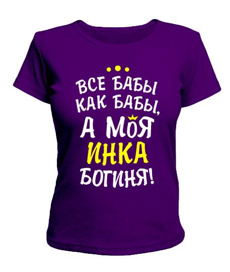 Женская футболка Моя Инка богиня