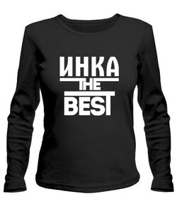 Женский лонгслив Инка the best
