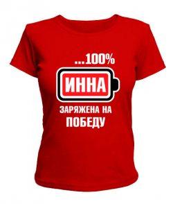 Женская футболка Инна заряжена на победу