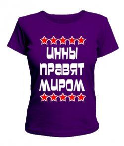 Женская футболка Инны правят миром