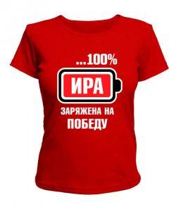 Женская футболка Ира заряжена на победу