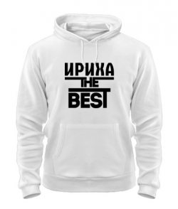 Толстовка Ириха the best