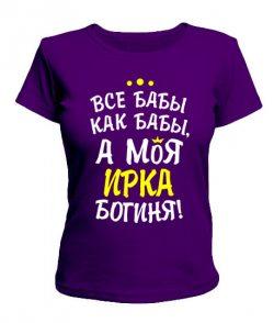 Женская футболка Моя Ирка богиня