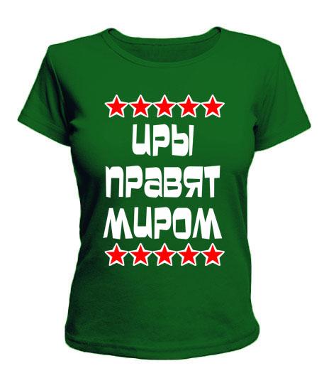 Женская футболка Иры правят миром
