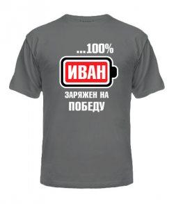 Мужская Футболка Иван заряжен на победу