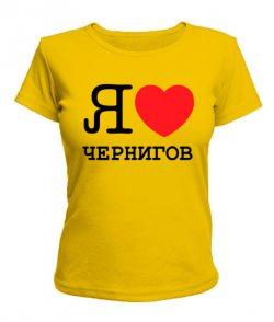 Женская футболка Я люблю Чернигов