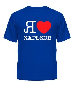 Мужская Футболка Я люблю Харьков