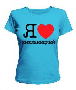 Женская футболка Я люблю Хмельницкий