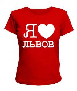 Женская футболка Я люблю Львов