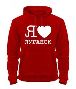 Толстовка Я люблю Луганск