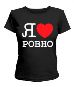 Женская футболка Я люблю Ровно