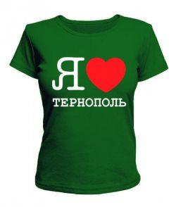 Женская футболка Я люблю Тернополь