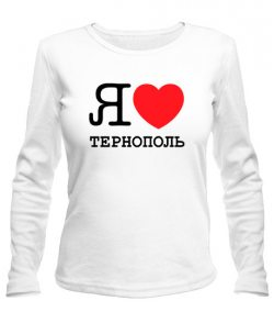 Женский лонгслив Я люблю Тернополь