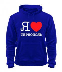 Толстовка Я люблю Тернополь