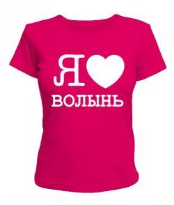 Женская футболка Я люблю Волынь