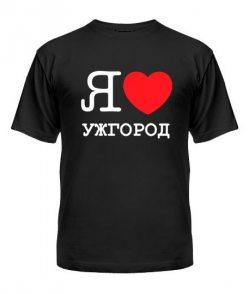 Мужская Футболка Я люблю Ужгород