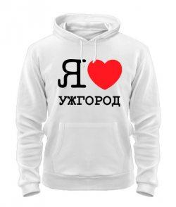 Толстовка Я люблю Ужгород