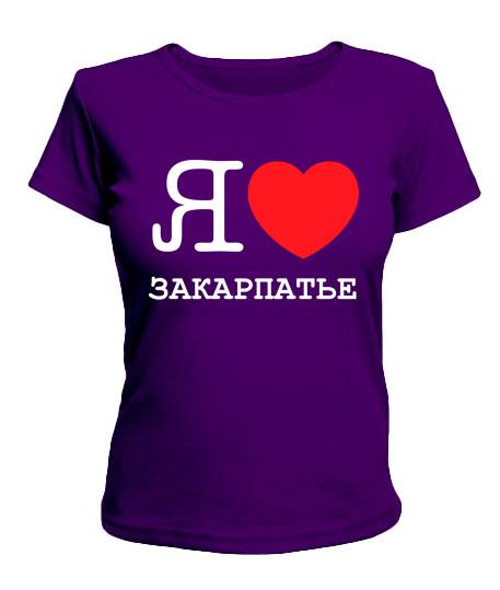 Женская футболка Я люблю Закарпатье